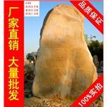 大型刻字石黄腊石,长沙假山石黄蜡石