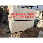 湖南汉白玉长期供应|汉白玉栏杆批发
