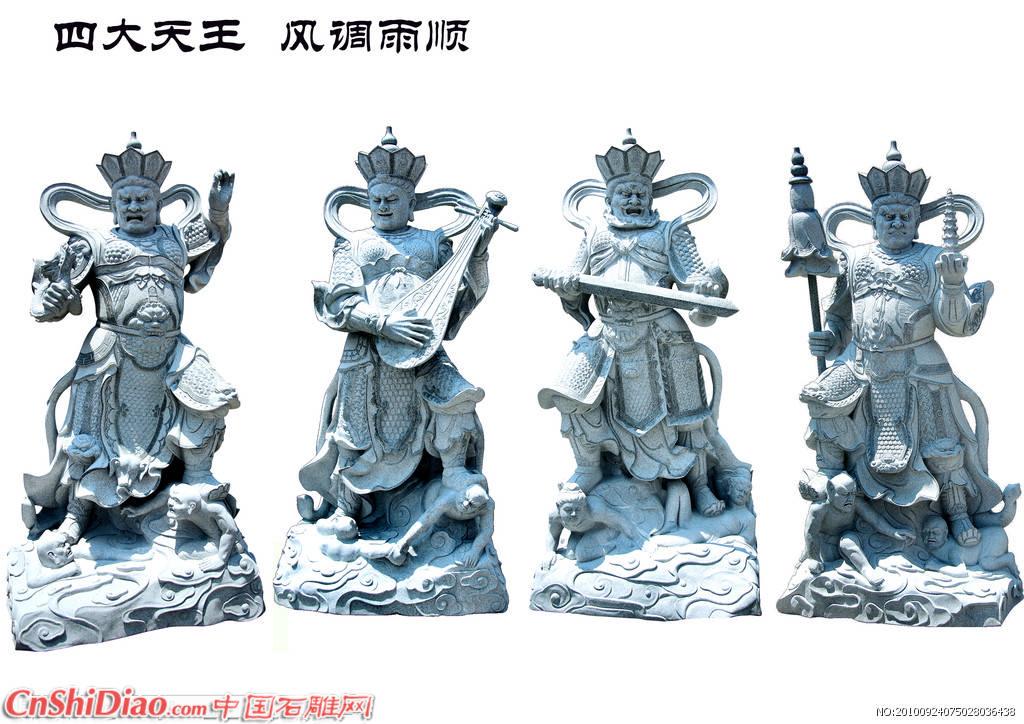 传统石雕 四大天王图片