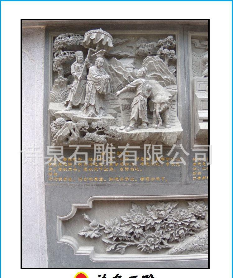 二十四孝浮雕,浮雕,石雕浮雕,龙柱浮雕,石雕厂浮雕