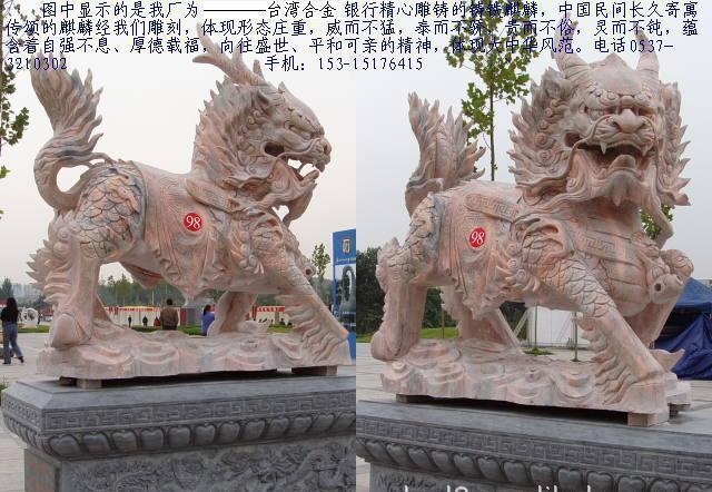 麒麟之乡供石雕麒麟,貔貅,独角兽,獬豸,青龙白虎等石雕瑞兽