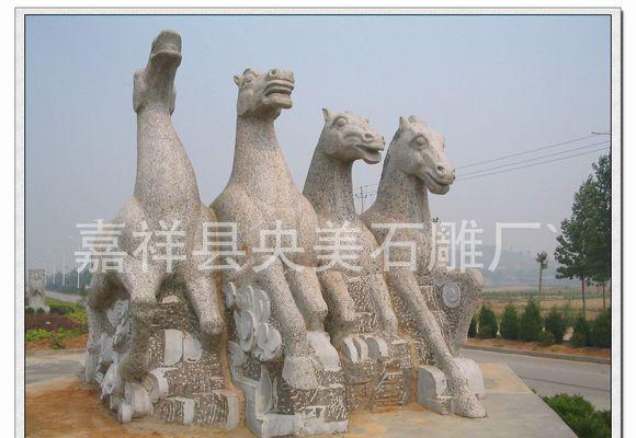 形神俱佳石雕马 石雕马踏飞燕 骏马 驷马聚首 石雕动物