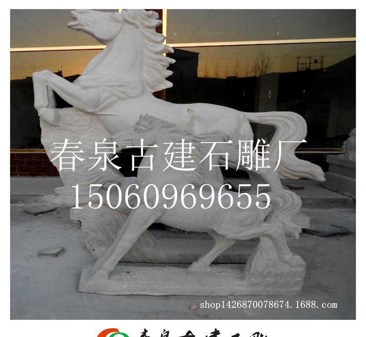 【园林雕刻】---动物雕塑--石雕马