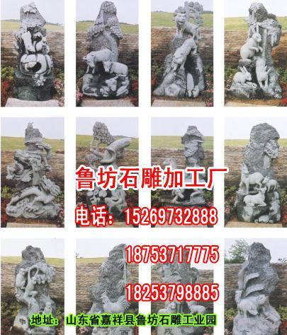 黄石石雕马