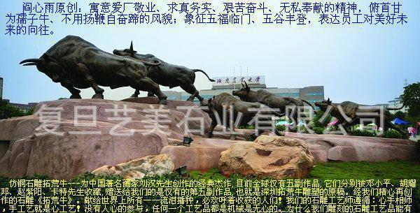 群牛雕塑,劲牛群雕,九牛爬坡,石雕牛,崛起牛,垦荒牛,拓荒牛