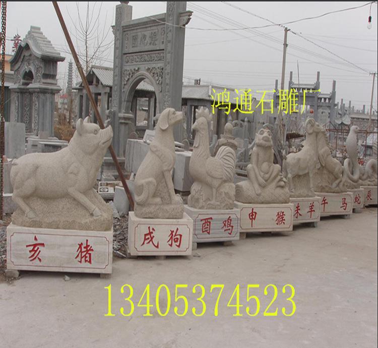 石雕十二生肖  大小可定制  12生肖专业生产厂家  直销
