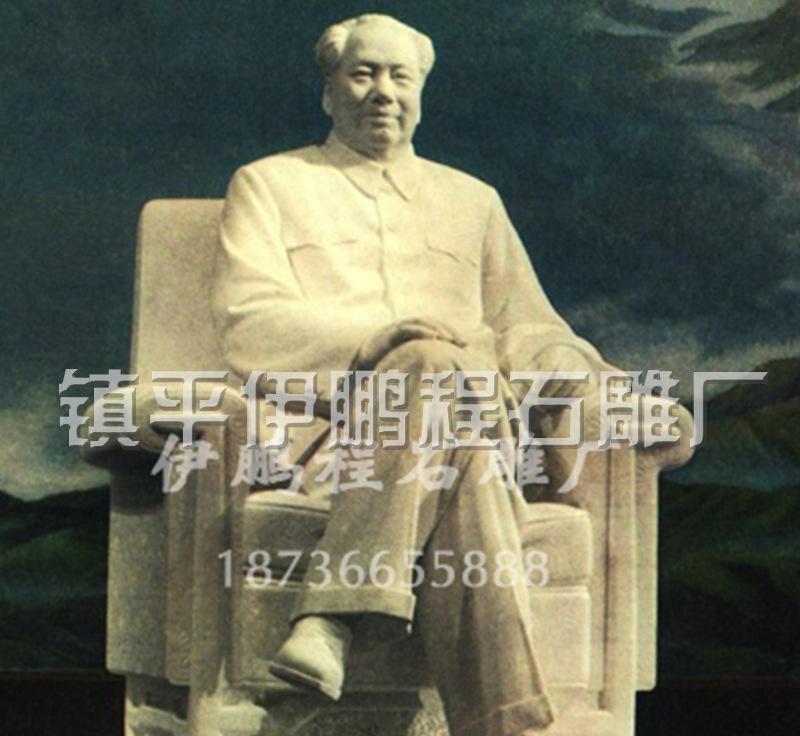 石雕毛主席像 毛主席雕像 伟人雕像 名人雕塑