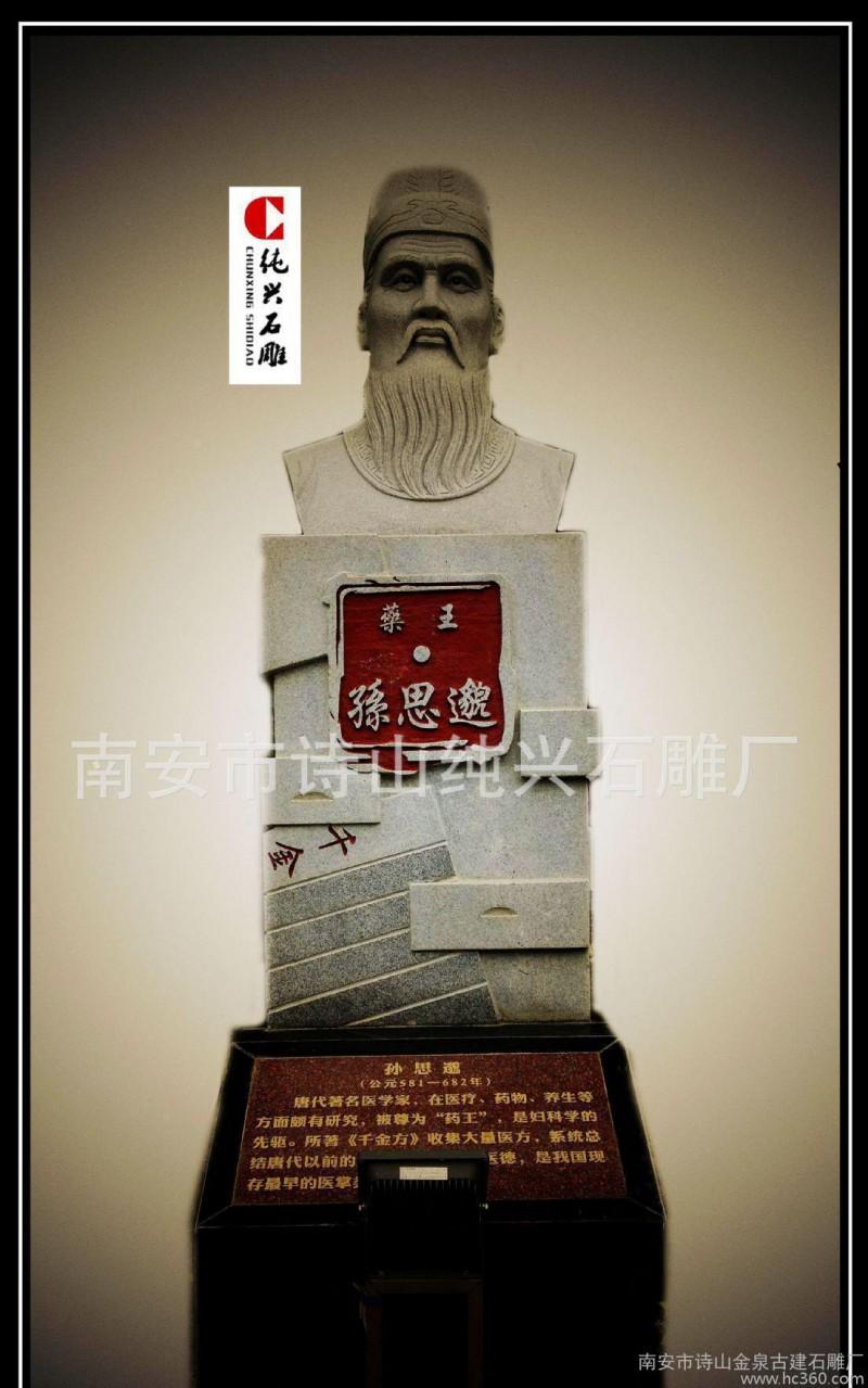 孙思邈石雕 古代人物雕刻 名人胸像 校园雕塑 福建石雕人物雕塑