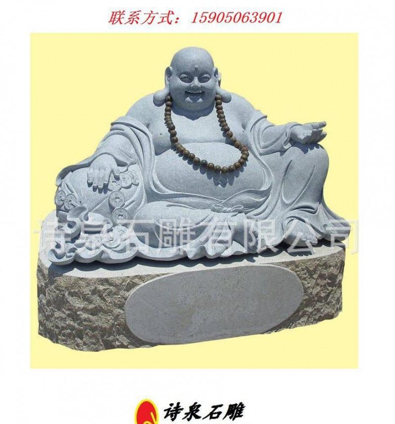 弥勒佛石雕,弥勒佛,笑佛石头雕刻,石雕厂,石雕