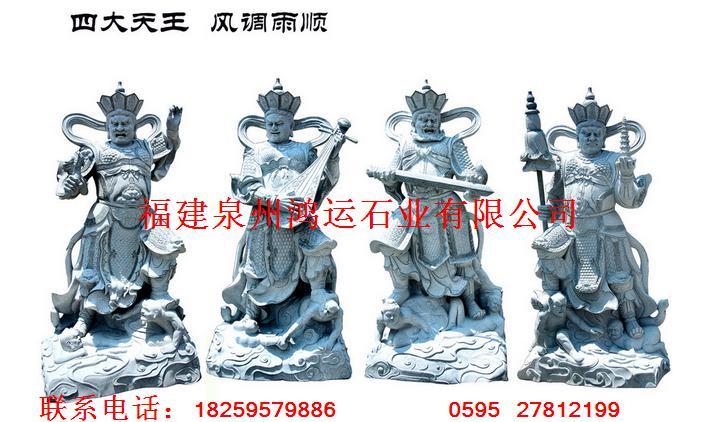 供应惠安四大天王石雕,石雕四大天王生产厂家