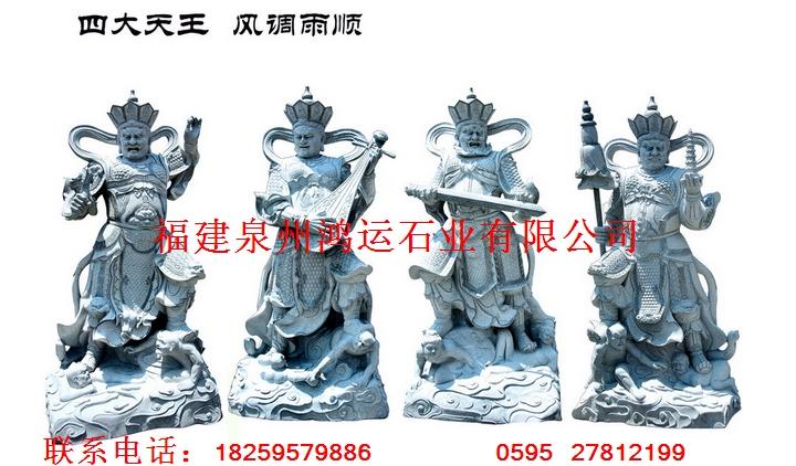 供应石雕四大天王,四大天王雕刻