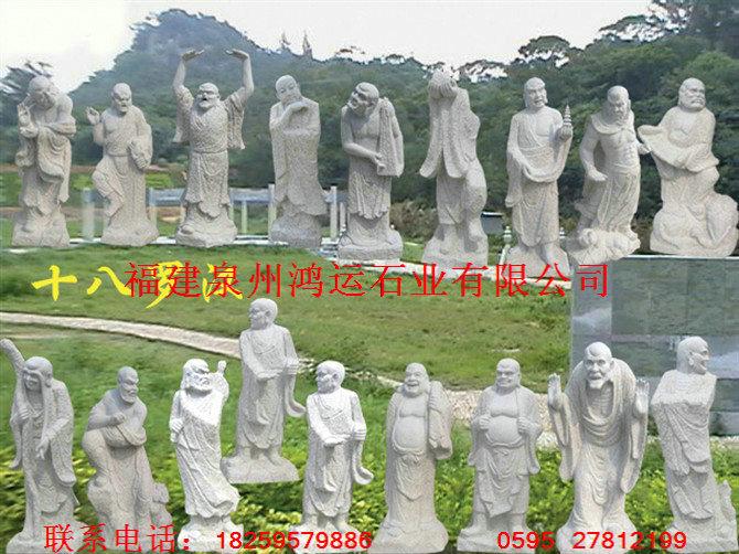 供应石雕十八罗汉,石雕十八尊者