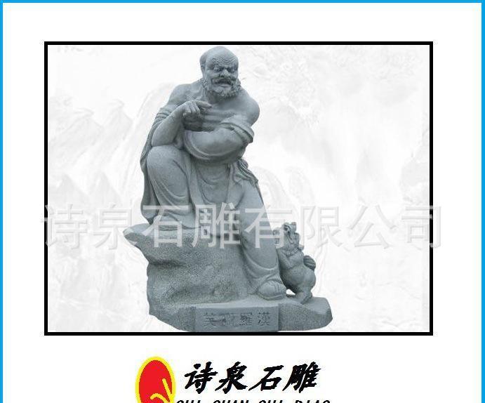 石雕十八罗汉,罗汉雕塑,石雕,十八罗汉石雕厂,石雕厂诗泉石雕