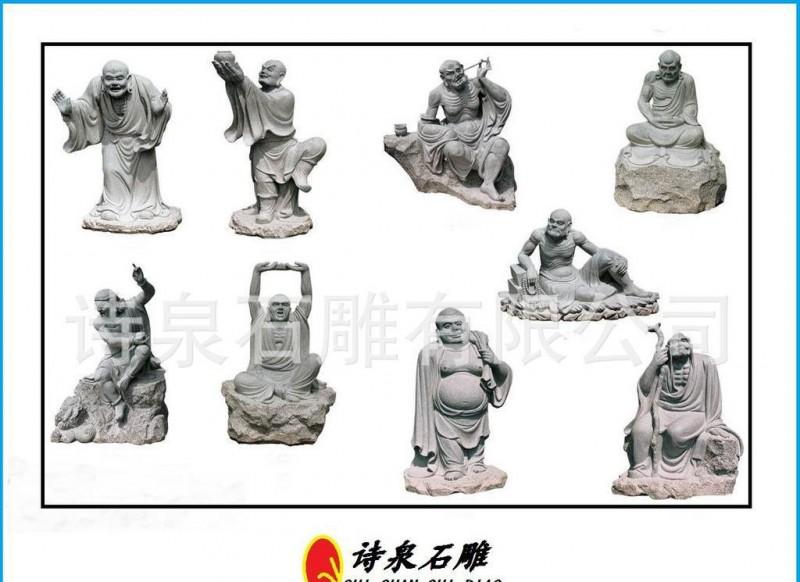 石雕厂,十八罗汉全套,石雕,十八罗汉石雕厂,石雕厂诗泉石雕
