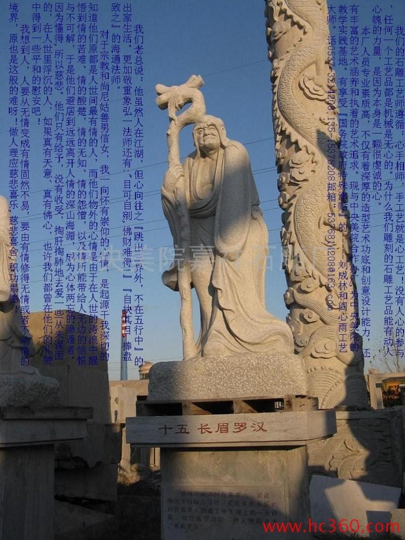 供应石雕十八罗汉.观音菩萨石雕佛像,佛像等佛神雕像