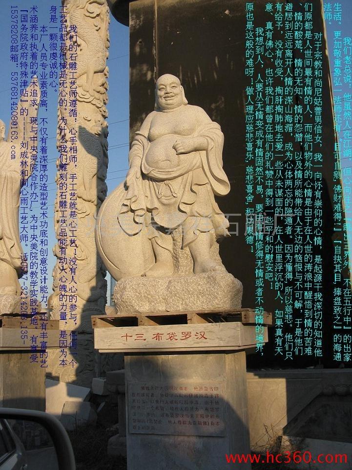 供应石雕500罗汉,十八罗汉.18罗汉,观音, 菩萨佛神雕像