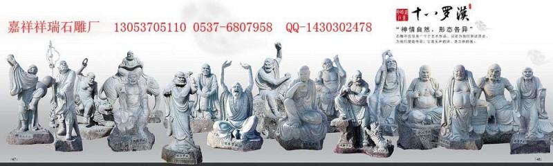供应罗汉 石材罗汉 十八罗汉 五百罗汉 佛像
