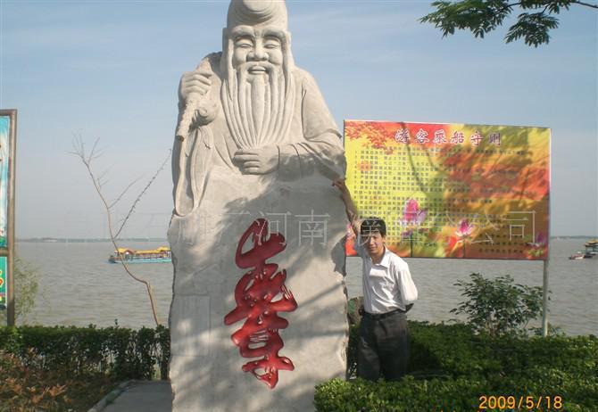 福禄寿财神寿星石