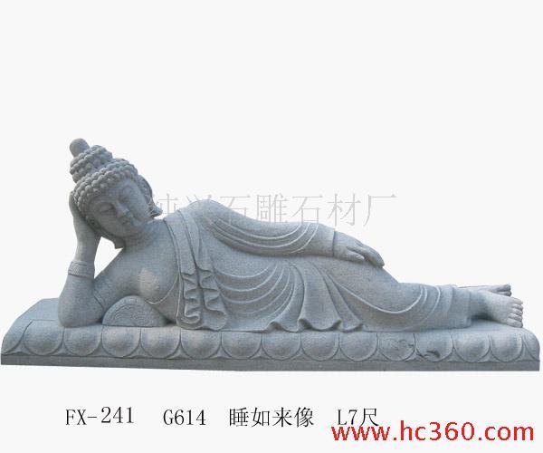 供应石雕如来,睡如来,释迦牟尼佛像,石雕佛像