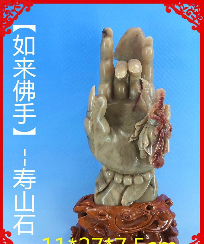 如来佛手石头摆件正品寿山石雕刻品【五指山】