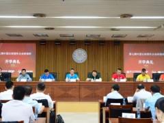 第七期中国石材领军企业研修班开学典礼厦门举行
