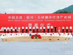 蛟河石材产业园奠基仪式隆重举行