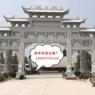 嘉祥祥瑞石雕厂供应石雕牌坊 村庄石