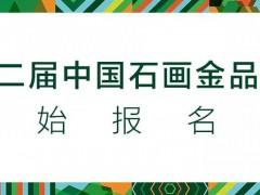 第二届中国石画金品奖开始报名