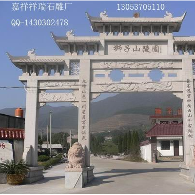 嘉祥祥瑞石雕厂供应石雕牌坊 石雕牌