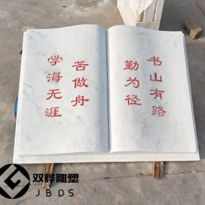 石雕书免费刻字园林书本石雕校园书