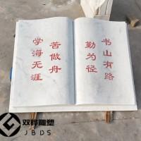 石雕书免费刻字园林书本石雕校园书卷雕塑图片