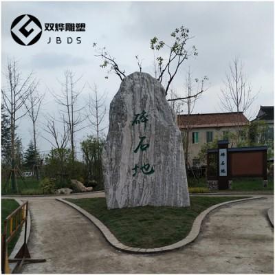 刻字景观石公司大门门牌石大型泰山
