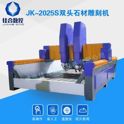 大型石材雕刻机定制-2025S双头石材