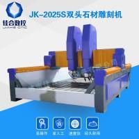 大型石材雕刻机定制-2025S双头石材雕刻机