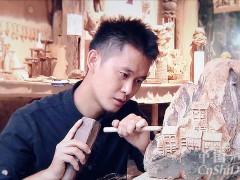 大山里的90后雕刻匠人徐查清